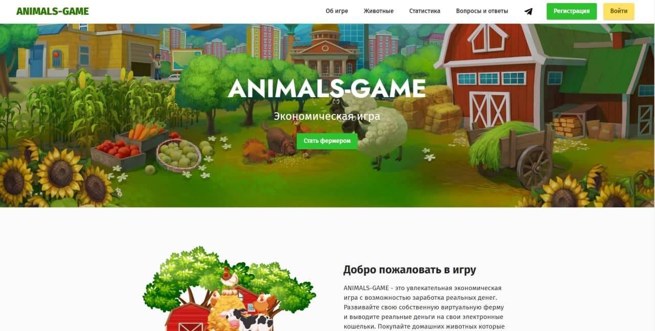 Animals-ga