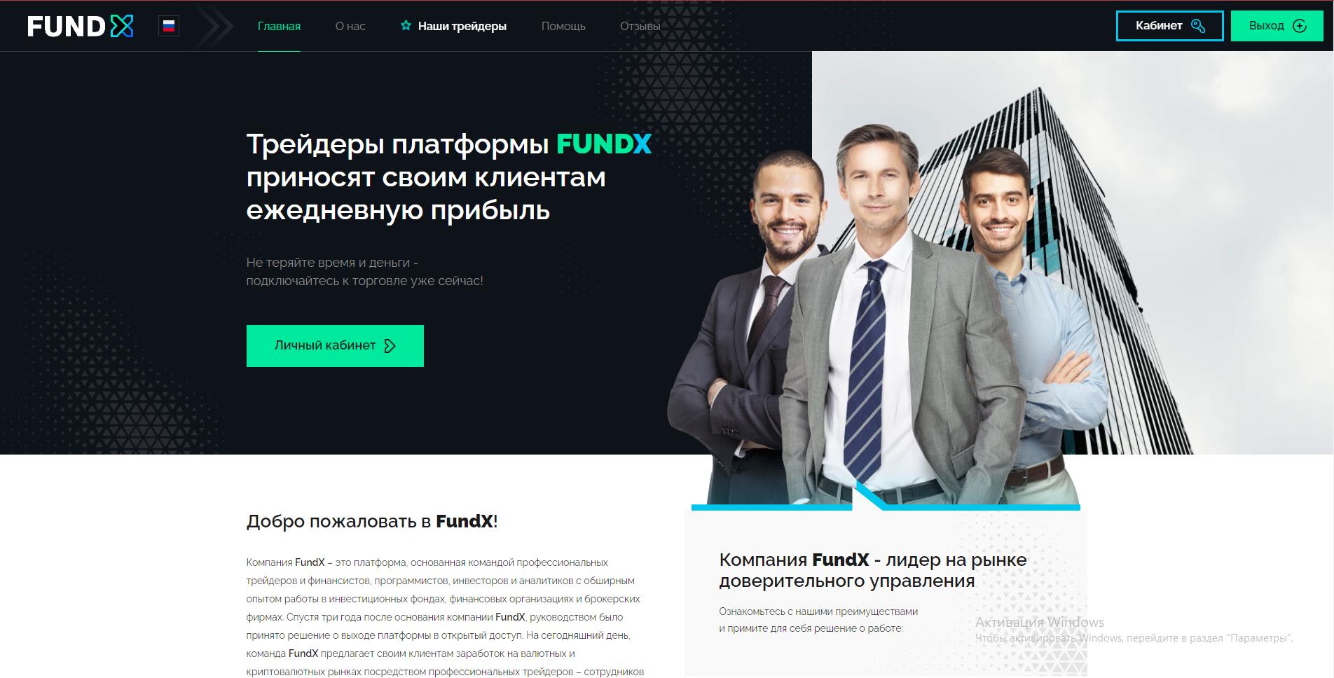 Fundx